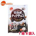 ☆新商品☆ でん六 ロカボナッツ チョコ 160g×8袋入【ケース販売】小分け ロカボ 低糖質 糖質制限 ノンシュガー 甘さ…