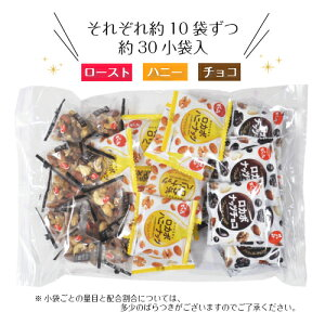 【送料無料】でん六 ロカボセット 380g(小袋約30袋入り)アーモンド カシューナッツ くるみ はちみつ チョコレート ロースト ピーナッツの日