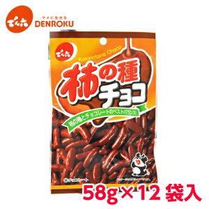 柿の種 チョコ 58g×12袋入【ケース販売】でん六 チョコレート おつまみ スイーツ