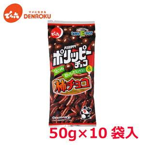 ポリッピー チョコ & 柿の種 チョコ 50g×10袋入 【ケース販売/Eサイズ】 でん六 ピーナッツ チョコレート おつまみ スイーツ 食べきり サイズ
