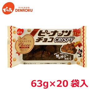 \新商品/ピーナッツチョコ クリスピー 63g×20袋入【ケース販売】でん六 ピーナッツ チョコ 大豆 パフ ブロック チョコレート