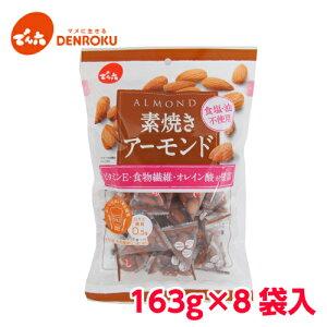 でん六 素焼きアーモンド〈小袋入り〉163g×8袋入 ロカボ【ケース販売】