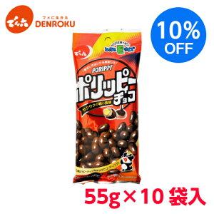 \10%OFF 1,080⇒972円/ポリッピー チョコ 55g×10袋入 【ケース販売/Eサイズ】でん六 ピーナッツ チョコレート