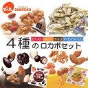 【送料無料】でん六 4種の ロカボセット 500g(小袋約45袋入り)アーモンド カシューナッツ くるみ はちみつ チョコレ…