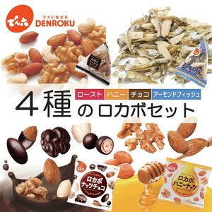 \リニューアル/【送料無料】でん六 4種の ロカボセット 500g(小袋約45袋入り)アーモンド カシューナッツ くるみ はちみつ チョコレート ロースト 小魚