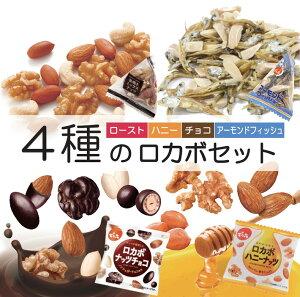 【送料無料】でん六 4種の ロカボセット 500g(小袋約45袋入り)アーモンド カシューナッツ くるみ はちみつ チョコレート ロースト 小魚