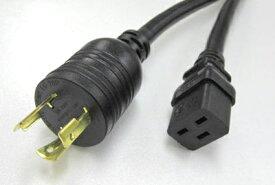 PSE電源コード ロックタイプ NEMA L6-20P/C19(20A/250V)-4.5M