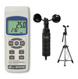 SDカードリアルタイムデータレコーダー+K/Jタイプ温度計、カップアネモメーター(風速計) AM-4257SD
