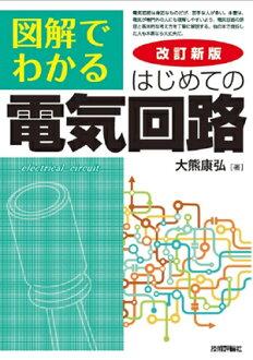 用修订新出版图解知道的第一次电路