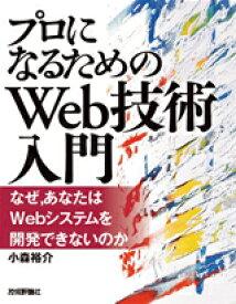『プロになるためのWeb技術入門』――なぜ,あなたはWebシステムを開発できないのか