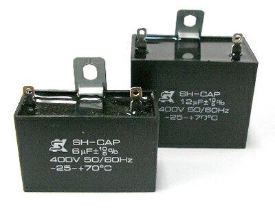 モータースタート用ACコンデンサー6uF