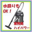 超強力吸引力・ハイパワー業務用乾湿両用電気掃除機