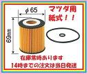 ZOE12最安値に挑戦!!マツダ車用紙エレメントアクセア、MPV、アテンザ