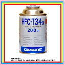 【在庫有り・即日発送】CALSONICエアコンガス・クーラーガスHFC-134a 一流ブランドの安心商品