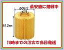 [TE4]200系ハイエース・レクサス専用新品オイルエレメントTRH200.TRH214