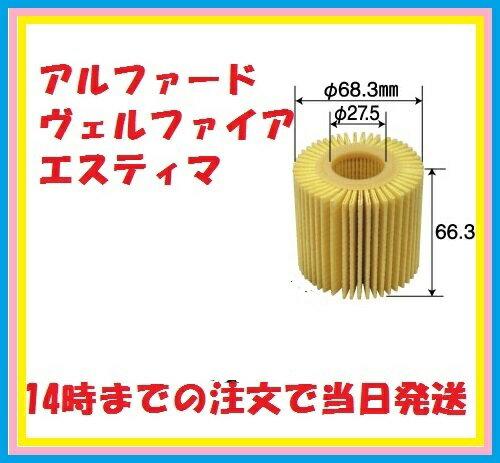 [0-118]トヨタアルファード専用オイルエレメントGGH20W.GGH25WGGH30W.AGH30W.AYH30W紙式フィルター