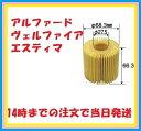 [0-118]トヨタハリアー専用オイルエレメントGSU30W.GSU31W.GSU35W.GSU36W紙式フィルター