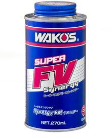 wako'sワコーズ製 スーパーフォアビークルシナジー安心のワコーズ製 S-FV SYNERGY簡単入れるだけでエンジンパワーアップ