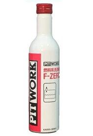 WAKO'S[ワコーズ]のOEM ピットワークエフゼロ F-ZERO ディーゼル添加剤安心のPITWORK製燃料タンクに入れるだけF1エフワンの後継商品フューエルワン