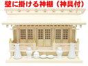 【神棚セット】壁掛け神棚三社(ひのき)神具セット付