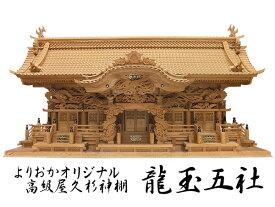 オリジナル高級屋久杉神棚【龍玉五社】