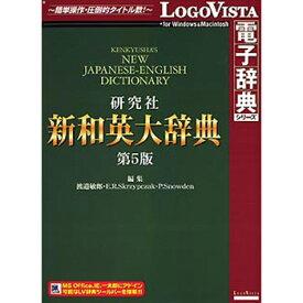 ロゴヴィスタ 研究社 新和英大辞典 第5版 LVDKQ06010HR0【納期目安:追って連絡】