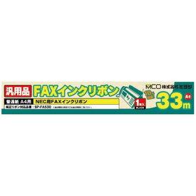 ミヨシ お得な汎用インクリボンNEC社製 FXS533N-1