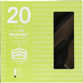 不二貿易 ノンスリップハンガー 20本セット ブラック (ブラック)【4個セット】 89833