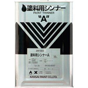 カンペハピオ ALESCO 塗料用シンナーA 16L NO.291-003-16