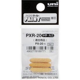 三菱鉛筆 uni ペイントマーカー中字丸芯 ぺん替え芯 3本入り/袋 PXR20