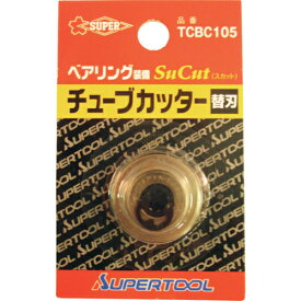 スーパーツール スーパー ベアリング装備チューブカッター替刃 TCBC105