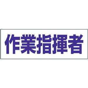 ユニット ユニット ヘルタイ用ネームカバー作業指揮者 軟質ビニール 58×165mm 377-506