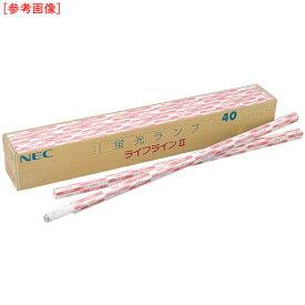 NECライティング 【25個セット】NEC 一般蛍光ランプ 明るさ420lm 消費電力10W FL10D