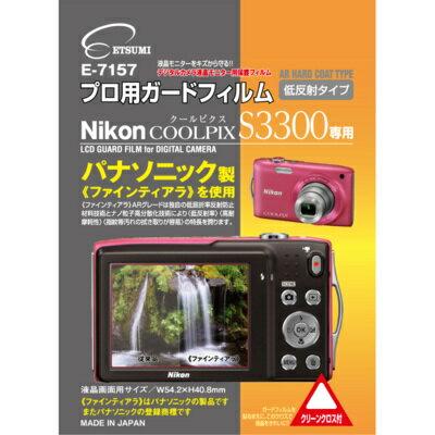 エツミ ニコンCOOLPIX S3300 専用 プロ用ガードフィルム ARハードコーティングタイプ 低反射タイプ E-7157