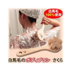 富士パックス販売 手が届かないところにブラシが届く!白馬毛のボディブラシ さくら b581