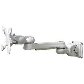モダンソリッド 水平多関節アーム(壁面取付タイプ)ホワイトモデル LA-55-6Q-WH (LA556QWH) LA-55-6Q-WH