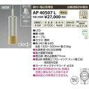 コイズミ LEDペンダント AP40507L
