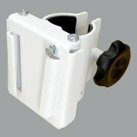 モダンソリッド 支柱用固定金具PA-31-WH(φ42〜52用) ホワイトモデル PA-31-WH