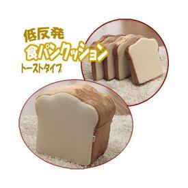 セルタン 「pancushion」 パンシリーズクッション『トースト』(沖縄・離島配送不可) 10090-002