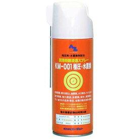 エーゼット AZ 極圧・水置換(潤滑防錆浸透スプレー) KM-001 149 4960833149009