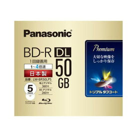 パナソニック 【メール便での発送商品】 録画用4倍速ブルーレイディスク片面2層50GB(追記型)5枚パック LM-BR50LP5