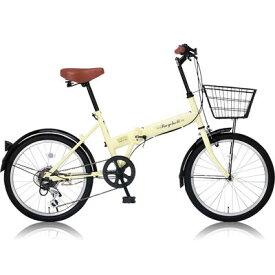 レイチェル カゴ/泥除け標準装備・カギ/ライトが付属した20インチ折りたたみ自転車 FB-206R アイボリー OTM-24213
