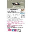 パナソニック ダウンライト LGB74327LB1