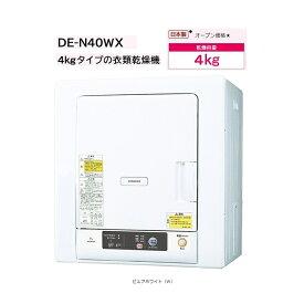 日立 4kg 衣類乾燥機(ピュアホワイト) DE-N40WX-W