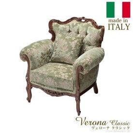 ナカムラ ヴェローナクラシック 金華山ソファ(1人掛け) イタリア 家具 ヨーロピアン アンティーク風 42200040