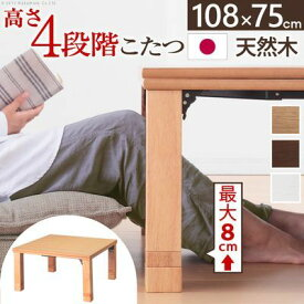ナカムラ 高さ4段階調節 折れ脚こたつ フラットローリエ 108×75cm フラットヒーター 長方形継ぎ足折りたたみ (ブラウン) 11100370br