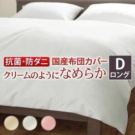 ナカムラ リッチホワイト寝具シリーズ 掛け布団カバー ダブル ロングサイズ (キャメルベージュ) 90400037be【納期目安:1週間】