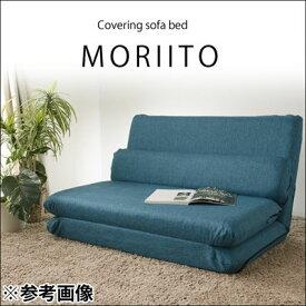 セルタン 「MORIITO」カバー洗濯可能 選べる6色カバーリングソファベッド (タスク ブルー) (沖縄・離島配送不可) 10170-006【納期目安:1週間】