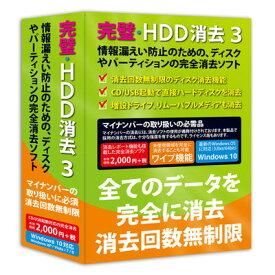 フロントライン 完璧・HDD消去3 FL8201【納期目安:1週間】