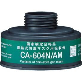 重松製作所 シゲマツ 防毒マスク 直結式アンモニアガス用吸収缶 CA604NAM
